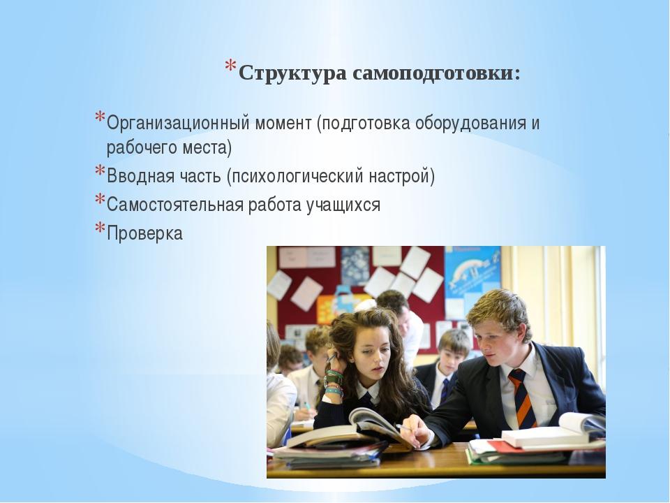 Структура самоподготовки: Организационный момент (подготовка оборудования и...