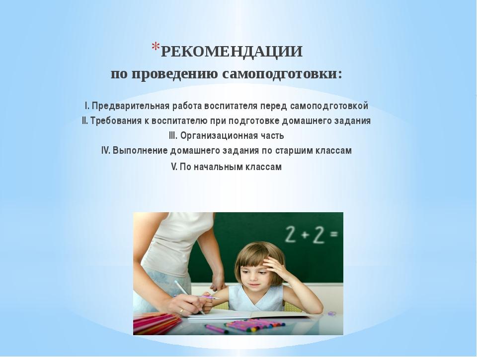 РЕКОМЕНДАЦИИ по проведению самоподготовки: I. Предварительная работа воспита...