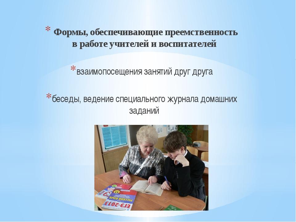 Формы, обеспечивающие преемственность в работе учителей и воспитателей взаим...