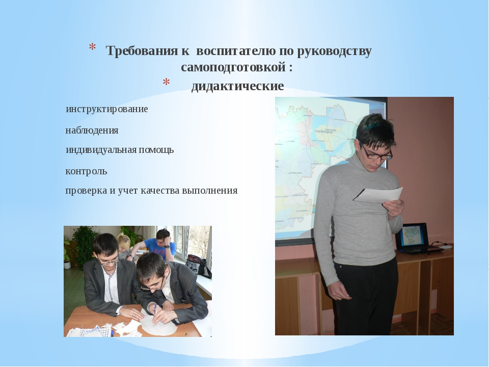 Требования к воспитателю по руководству самоподготовкой : дидактические инст...