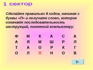 Сделайте правильно 9 ходов, начиная с буквы «П» и получите слово, которое оз