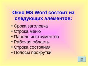 Окно MS Word состоит из следующих элементов: Срока заголовка Строка меню Пан