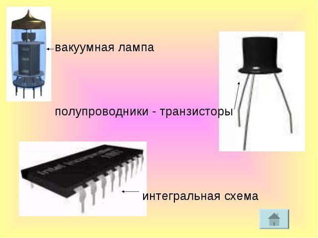 вакуумная лампа полупроводники - транзисторы интегральная схема