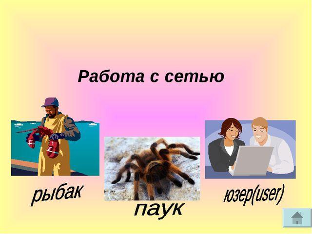 Работа с сетью