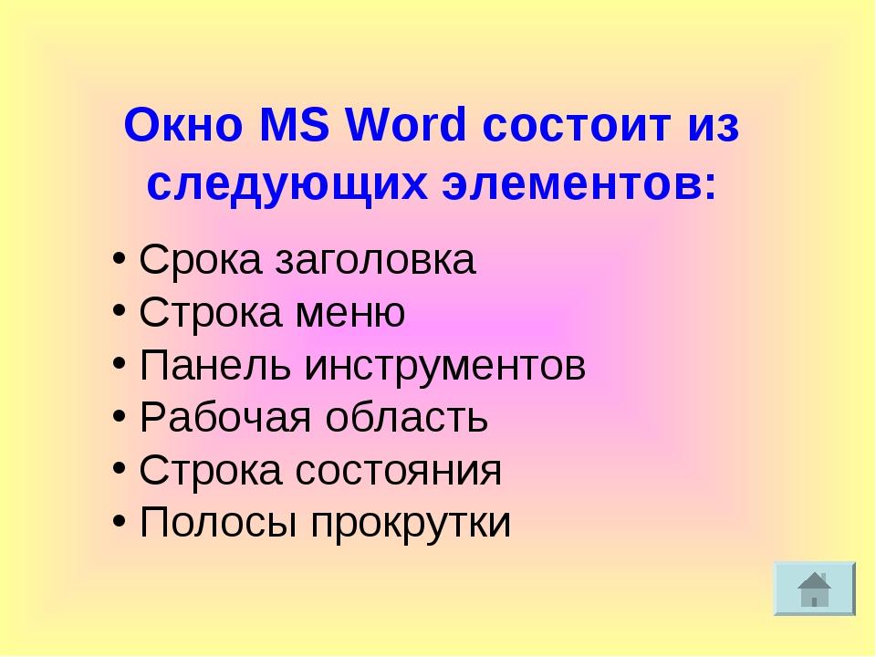 Окно MS Word состоит из следующих элементов: Срока заголовка Строка меню Пан...