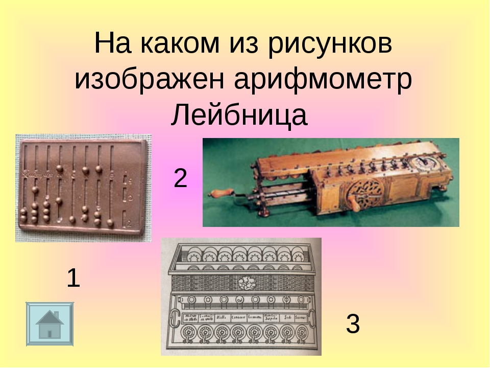 На каком из рисунков изображен арифмометр Лейбница 1 2 3