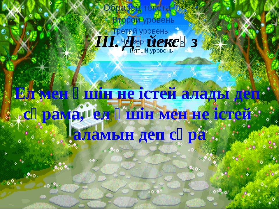 ІІІ. Дәйексөз Ел мен үшін не істей алады деп сұрама, ел үшін мен не істей ала...