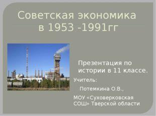 Советская экономика в 1953 -1991гг Презентация по истории в 11 классе. Учител