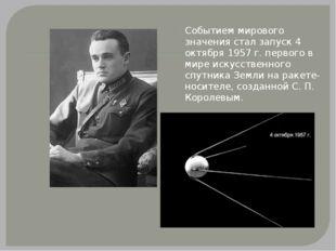 Событием мирового значения стал запуск 4 октября 1957 г. первого в мире иску