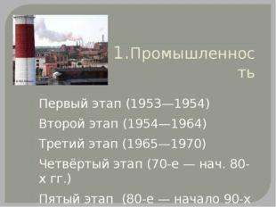 1.Промышленность Этапы: Первый этап (1953—1954) Второй этап (1954—1964) Трети