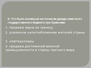 6. Что было основным источником дохода советского государственного бюджета п