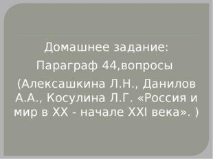 Домашнее задание: Параграф 44,вопросы (Алексашкина Л.Н., Данилов А.А., Косул