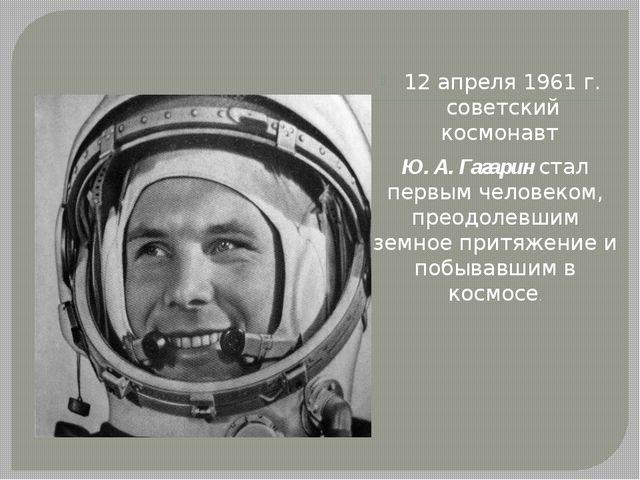 12 апреля 1961 г. советский космонавт Ю. А. Гагарин стал первым человеком, п...