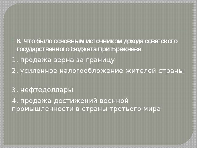 6. Что было основным источником дохода советского государственного бюджета п...