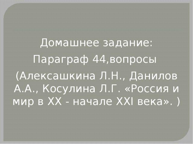 Домашнее задание: Параграф 44,вопросы (Алексашкина Л.Н., Данилов А.А., Косул...
