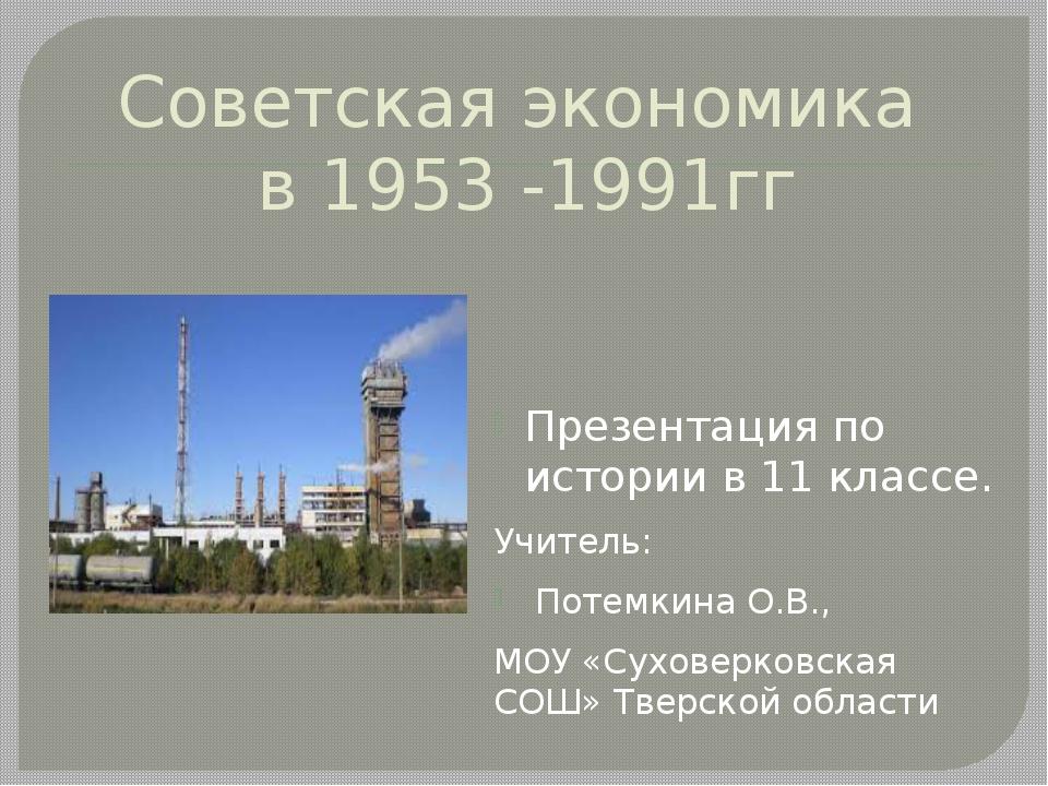 Советская экономика в 1953 -1991гг Презентация по истории в 11 классе. Учител...