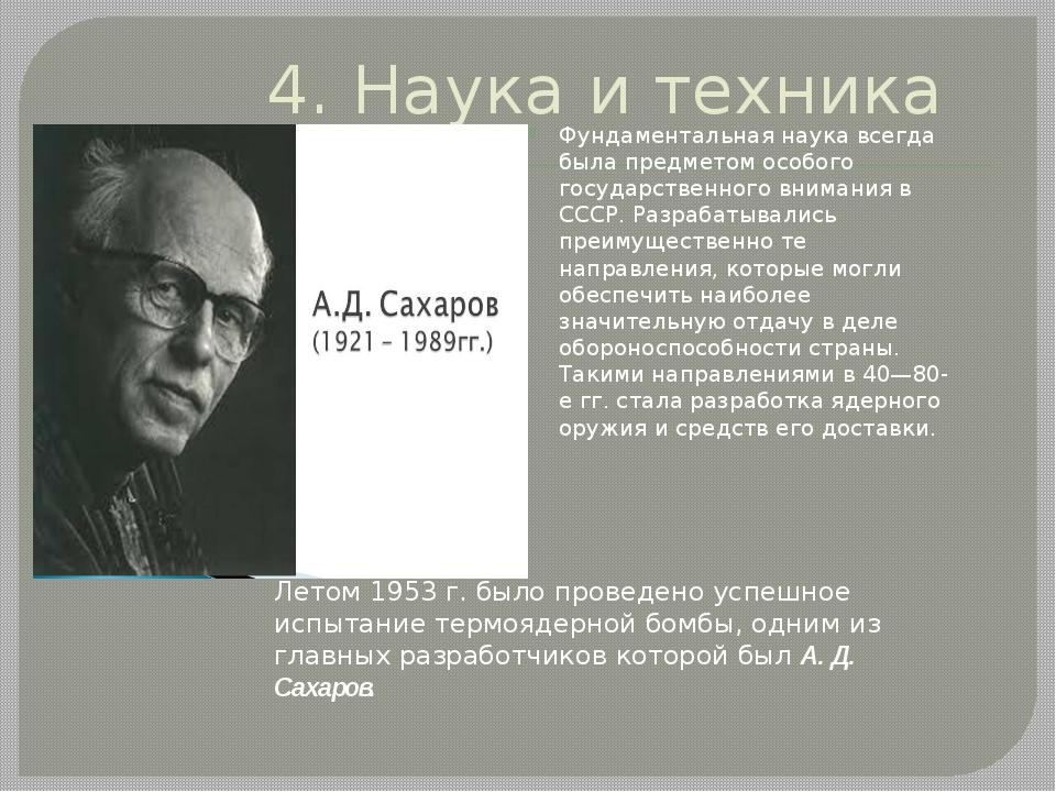 4. Наука и техника Фундаментальная наука всегда была предметом особого госуда...
