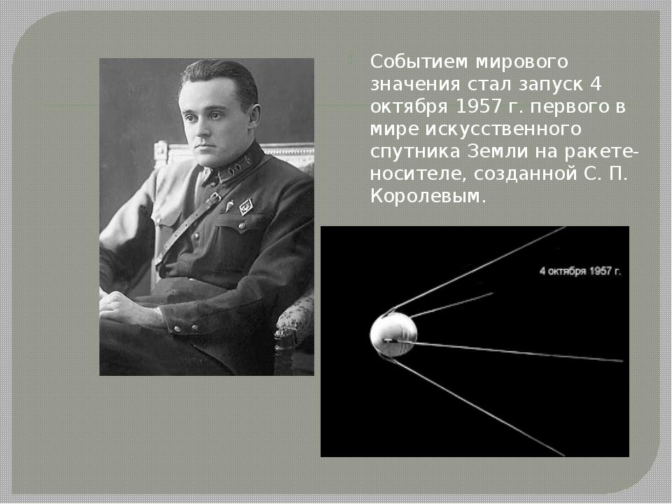 Событием мирового значения стал запуск 4 октября 1957 г. первого в мире иску...