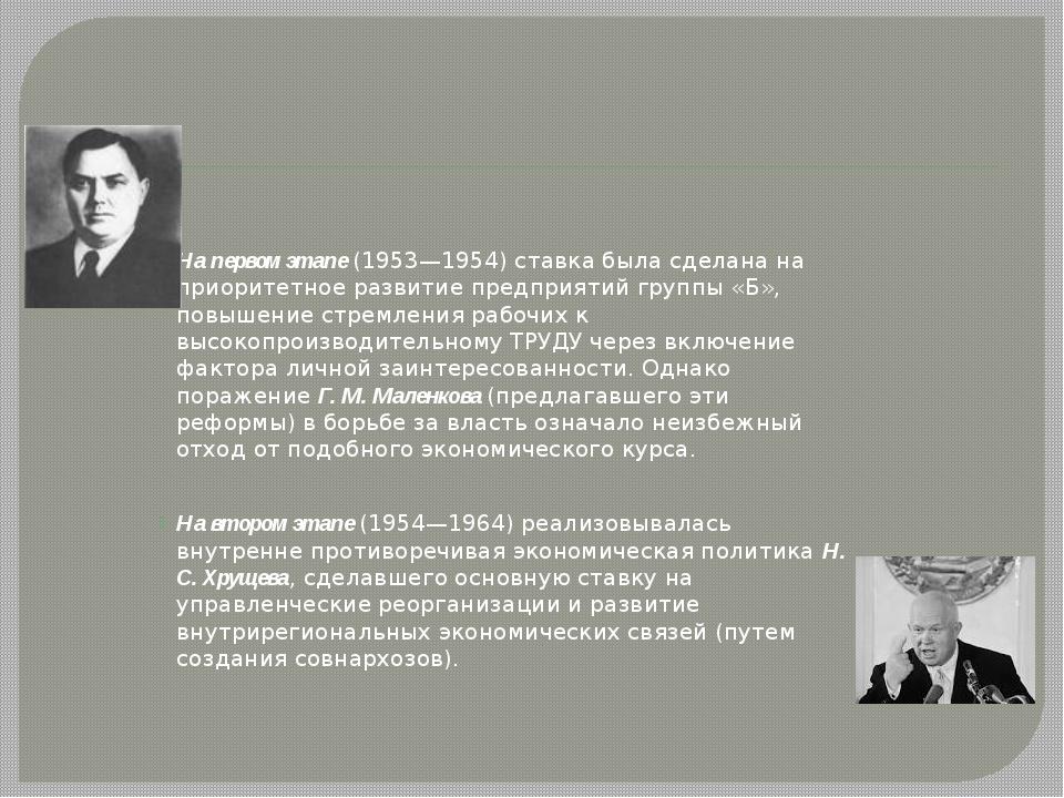 На первом этапе (1953—1954) ставка была сделана на приоритетное развитие пре...
