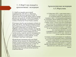 Ә.Х.Марғұлан атындағы археологиялық экспедиция Ә.Х.Марғұлан атындағы археолог