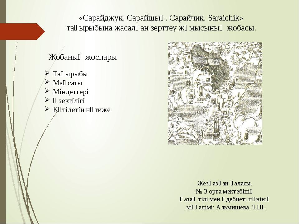 «Сарайджук. Сарайшық. Сарайчик. Saraichik» тақырыбына жасалған зерттеу жұмысы...