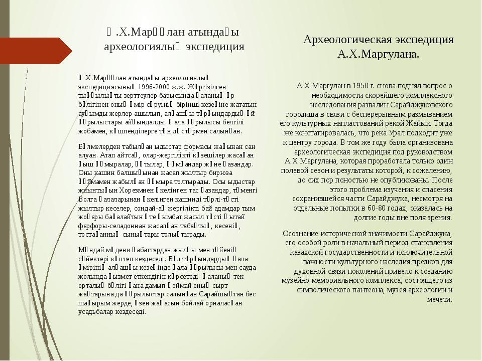 Ә.Х.Марғұлан атындағы археологиялық экспедиция Ә.Х.Марғұлан атындағы археолог...