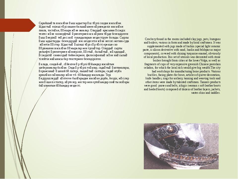Сарайшықта жасалған қыш ыдыстар үш түрлі саздан жасалған. Ыдыстың екінші түрі...