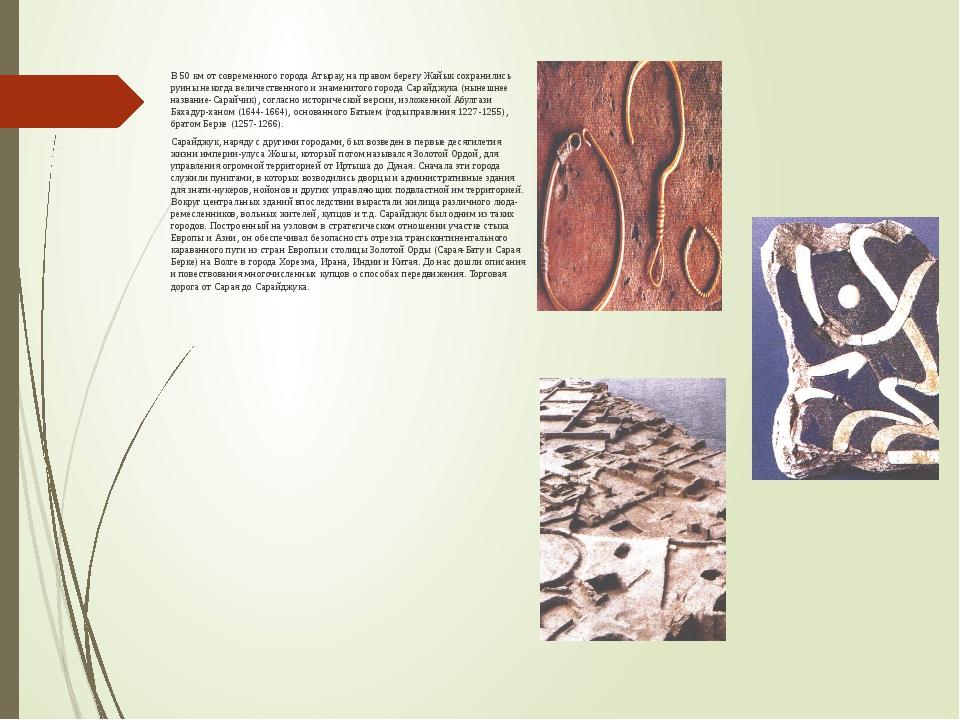 В 50 км от современного города Атырау, на правом берегу Жайык сохранились руи...