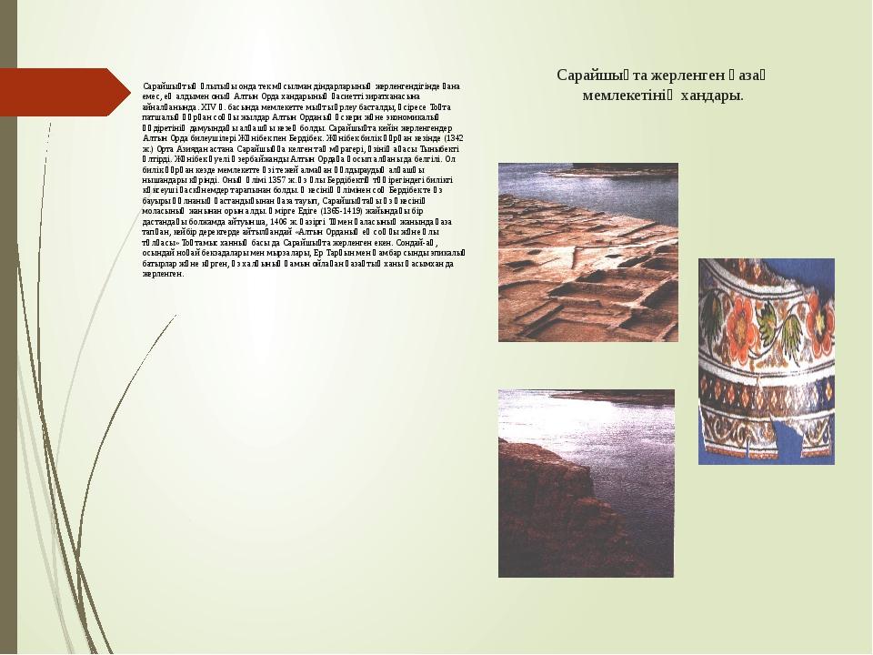 Сарайшықта жерленген қазақ мемлекетінің хандары. Сарайшықтың ұлылығы онда тек...