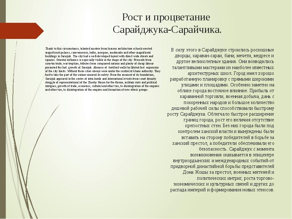 Рост и процветание Сарайджука-Сарайчика. Thank to this circumstance, talented...