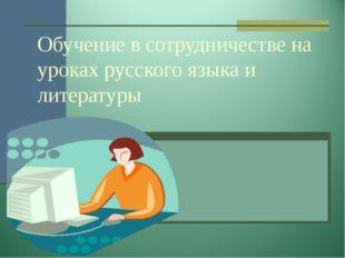 Обучение в сотрудничестве на уроках русского языка и литературы