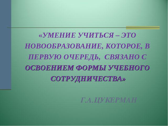 «УМЕНИЕ УЧИТЬСЯ – ЭТО НОВООБРАЗОВАНИЕ, КОТОРОЕ, В ПЕРВУЮ ОЧЕРЕДЬ, СВЯЗАНО С О...