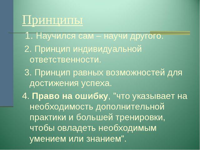 Принципы 1. Научился сам – научи другого. 2. Принцип индивидуальной ответстве...