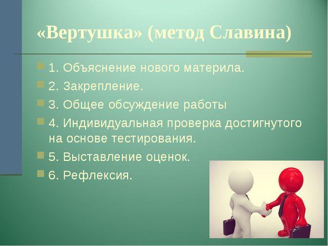 «Вертушка» (метод Славина) 1. Объяснение нового материла. 2. Закрепление. 3....