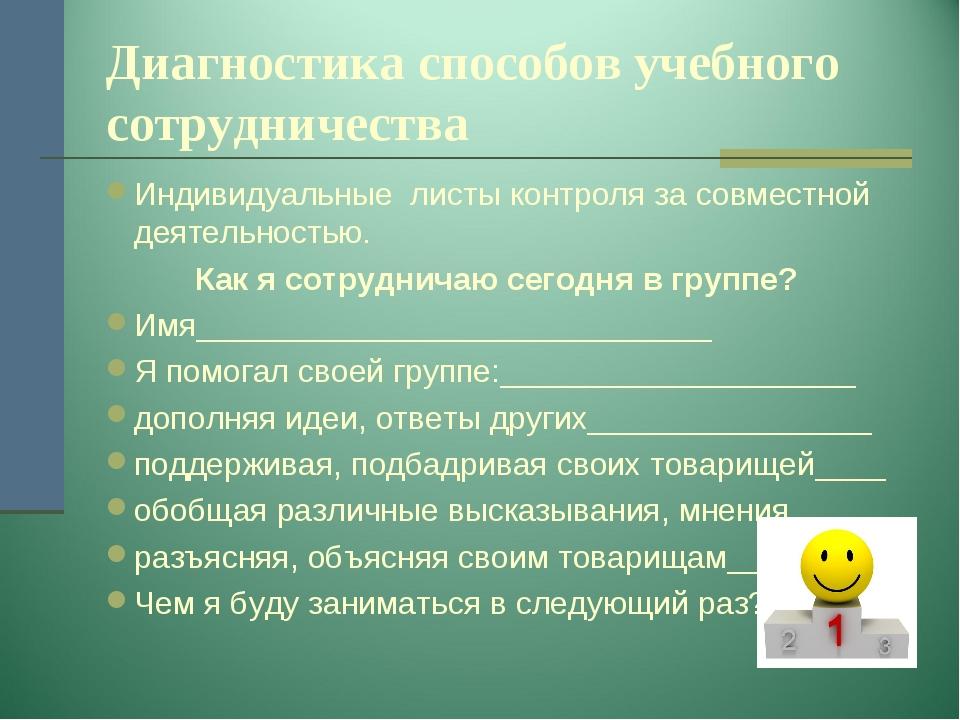 Диагностика способов учебного сотрудничества Индивидуальные листы контроля за...