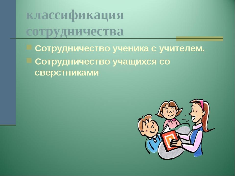классификация сотрудничества Сотрудничество ученика с учителем. Сотрудничеств...