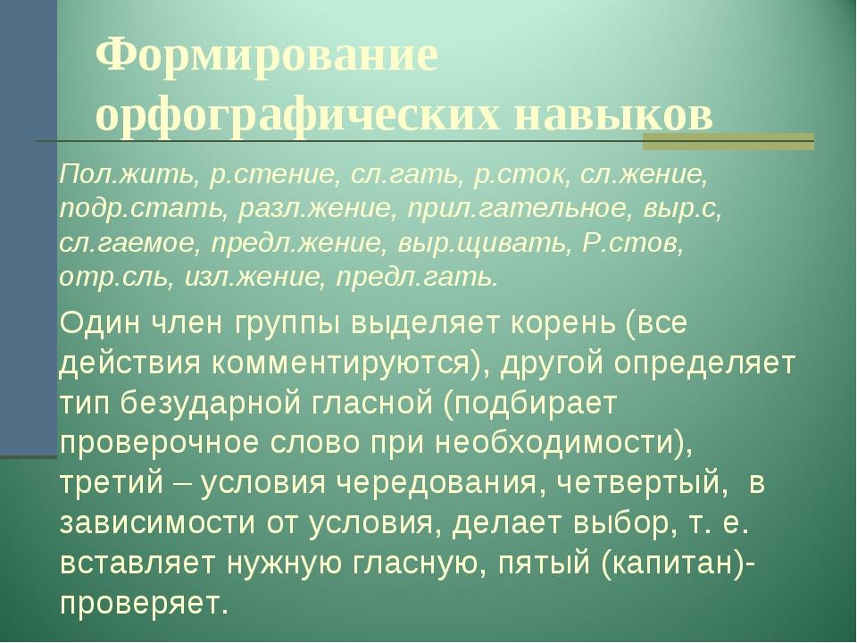 Формирование орфографических навыков Пол.жить, р.стение, сл.гать, р.сток, сл....