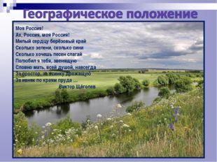 Моя Россия! Ах, Россия, моя Россия! Милый сердцу берёзовый край Сколько зелен