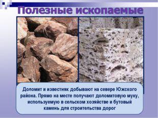 Доломит и известняк добывают на севере Южского района. Прямо на месте получаю