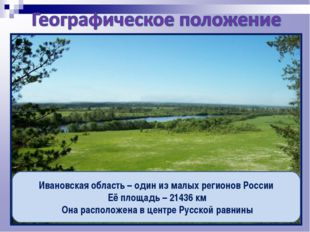 Ивановская область – один из малых регионов России Её площадь – 21436 км Она