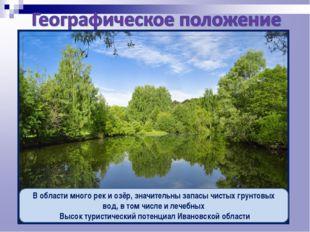 В области много рек и озёр, значительны запасы чистых грунтовых вод, в том чи