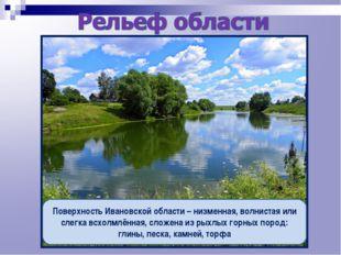 Поверхность Ивановской области – низменная, волнистая или слегка всхолмлённая