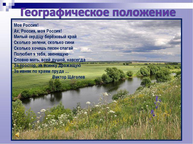 Моя Россия! Ах, Россия, моя Россия! Милый сердцу берёзовый край Сколько зелен...