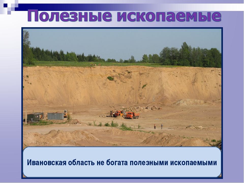 Ивановская область не богата полезными ископаемыми