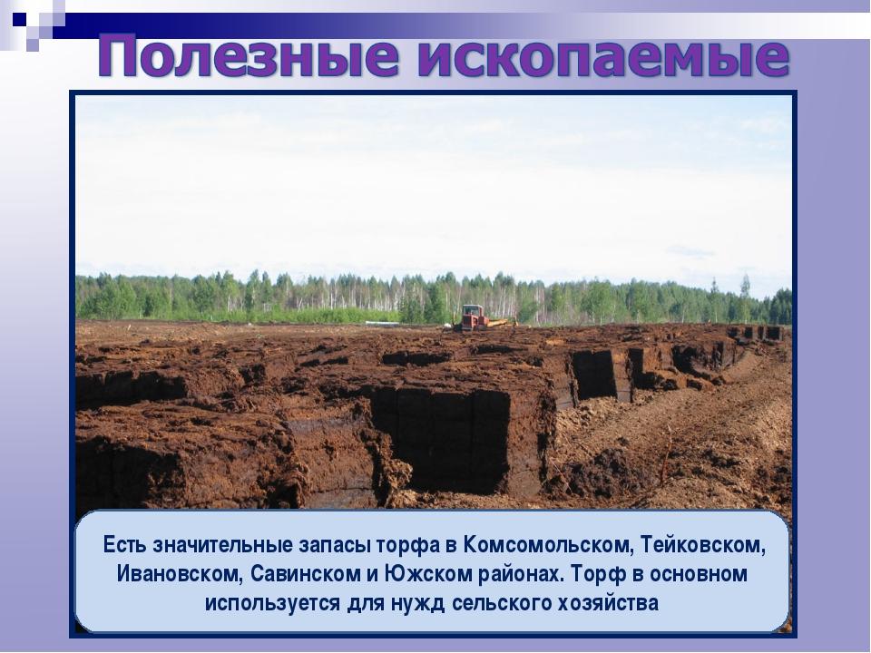 Есть значительные запасы торфа в Комсомольском, Тейковском, Ивановском, Сави...
