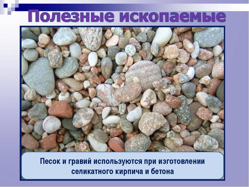 Песок и гравий используются при изготовлении селикатного кирпича и бетона