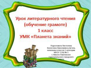 Подготовила Пихтелева Валентина Николаевна учитель начальных классов 1 катего