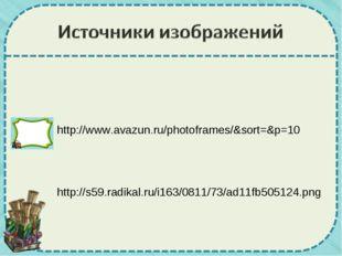http://www.avazun.ru/photoframes/&sort=&p=10 http://s59.radikal.ru/i163/0811