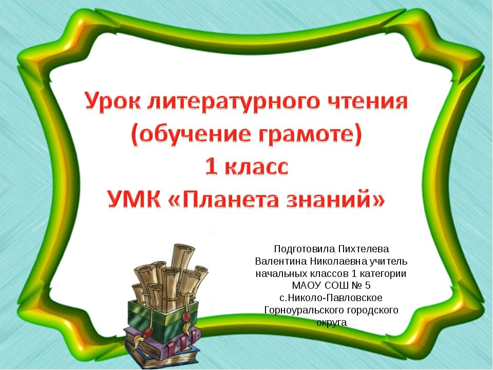 Подготовила Пихтелева Валентина Николаевна учитель начальных классов 1 катего...