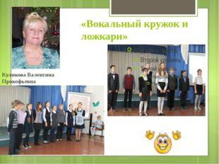 «Вокальный кружок и ложкари» Куликова Валентина Прокофьевна